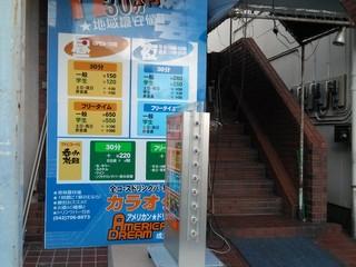 カラオケ ALL 成瀬店