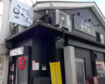 炭火焼き 豆たん 純 image