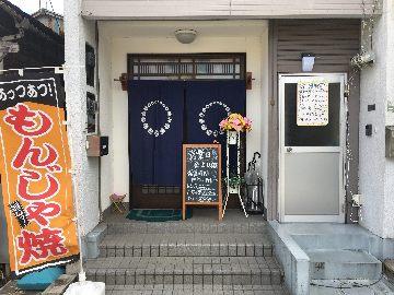 お好み焼 浜村