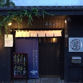 ホルモン焼 炭蔵 飯田橋店