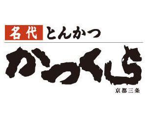 名代とんかつ かつくら 草津近鉄店 image