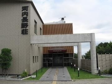 天然温泉 河内長野荘