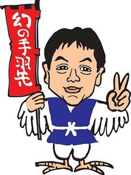 世界の山ちゃん 広島大手町店