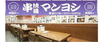 串焼串揚マンヨシ