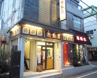 雁飯店 茨木本店