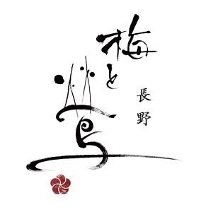 長野 梅と鶯