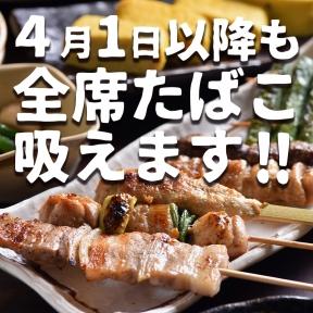 八重洲 居酒場商店 札幌北1条 チカホ店