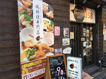 鶏料理専門店 torico358 上新庄店