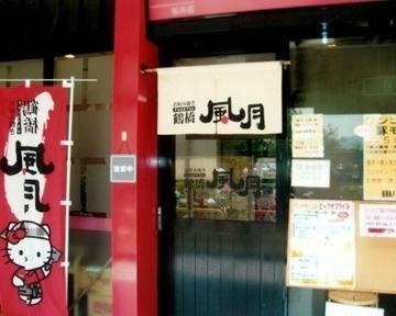 鶴橋風月 桜井店