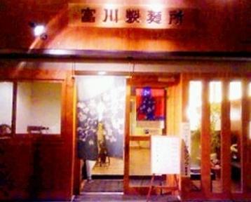 富川製麺所