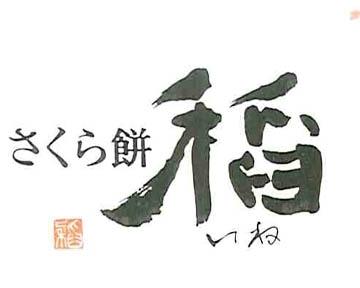 京.嵐山 稲