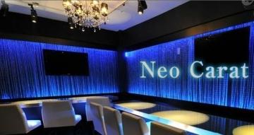 Neo Carat