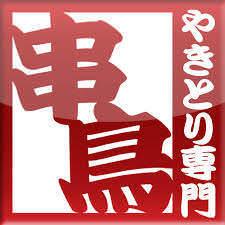 串鳥 旭川本店