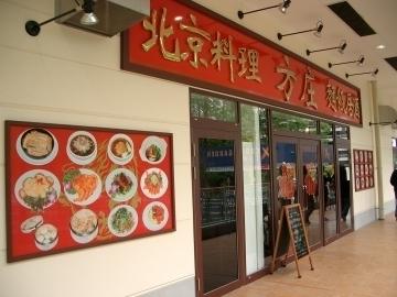 方庄 多摩センター店 image