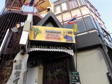 タイ料理 シアムハウス 稲毛店