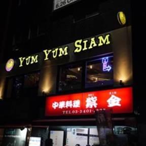 タイ食堂 ヤムヤムサイアム 青山店