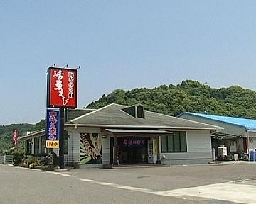 海老の宮川 志柿店