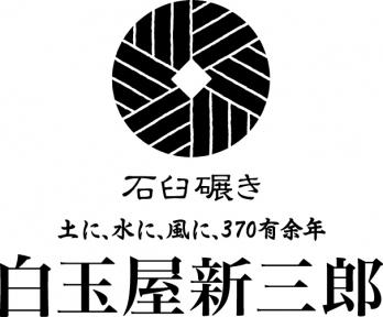 白玉屋新三郎 氷川本店