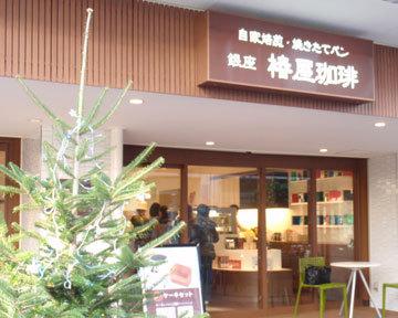 銀座椿屋珈琲 池上店