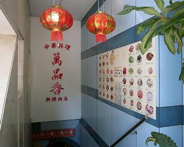 中国料理 萬品香