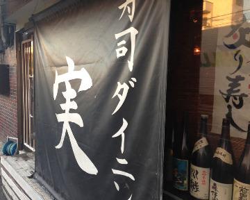 寿司ダイニング実