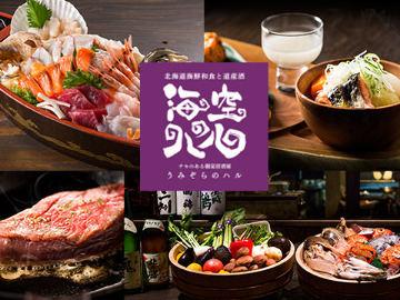 個室で味わう北海道海鮮 海空のハル