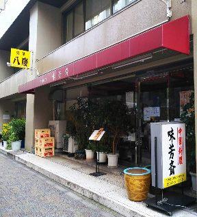 味芳斉 支店
