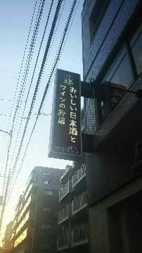 おいしい日本酒とワインのお店 縁