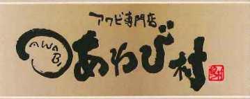 あわび村 心斎橋店