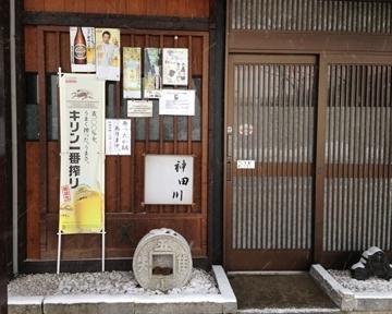 飲み喰い処 神田川