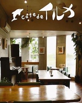 カフェ ド イルカ