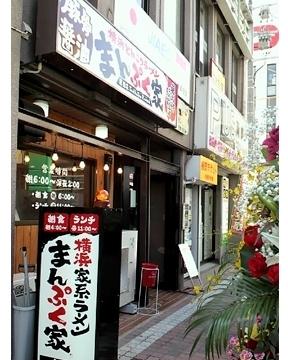 まんぷく家 東岡崎駅前店