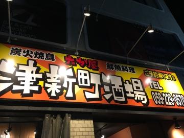 たか屋 津新町酒場