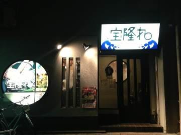 旬菜酒房 宝隆丸