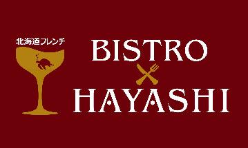 北海道フレンチ BISTRO HAYASHI