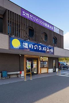 お好み焼 満月 武岡店