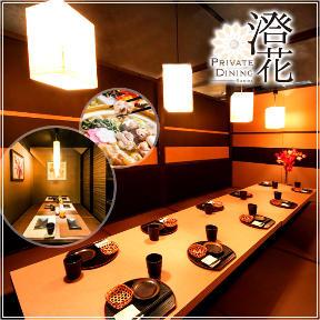 Private Dining 澄花‐sumika‐ 八王子北口店