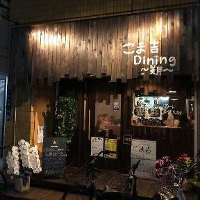 こま吉Dining 〜美月〜