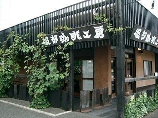 服部珈琲工房 米子店