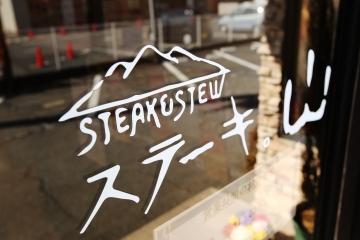 ステーキ。山 リリカ店