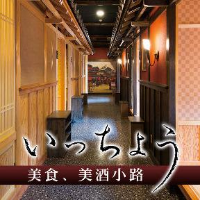 海山亭いっちょう 藤阿久店