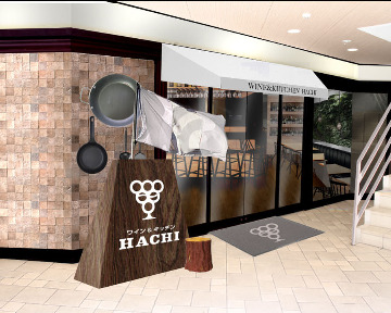 ワイン&キッチン HACHI(ハチ) 浜松元城町