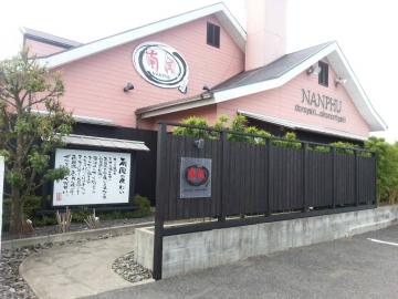 南風総社店