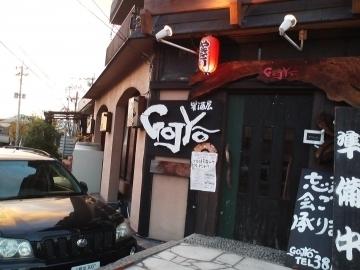 五條 帯山店