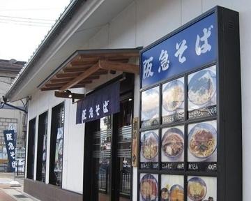 若菜そば 東向日店