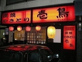 壱鳥・東福山駅前店