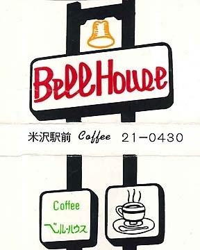 コーヒー ベルハウス
