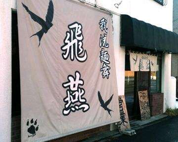 我流麺舞 飛燕 image