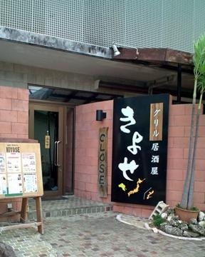 きよせ image