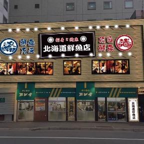 刺身と焼魚 北海道 鮮魚店